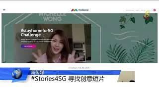 新传媒#Stories4SG 寻找创意短片