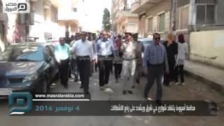 مصر العربية | محافظ أسيوط يتفقد شوارع حي شرق ويشدد على رفع الاشغالات