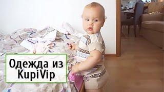 Детская одежда - заказ в kupivip. Одежда для девочки 1 год(Обзор детской одежды, которую я заказала для Даши в интернет-магазине www.kupivip.ru., 2014-08-25T08:38:58.000Z)