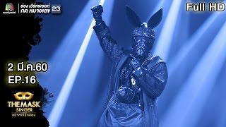 เพลง one last cry หน ากากจ งโจ   the mask singer หน ากากน กร อง