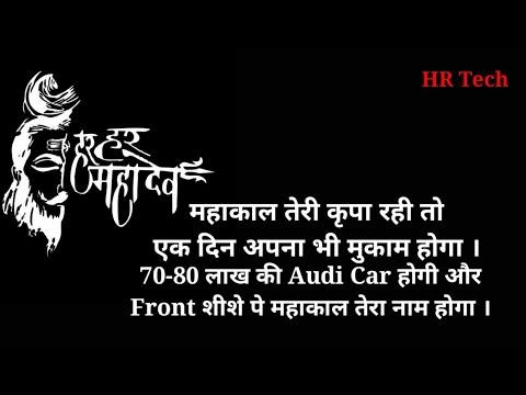 Mahakal WhatsApp Status || Mahadev Status Quotes || Mahakal Fb Status 2019 || Bholenath Whatsapp