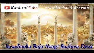 Video Israel Na Eka Rajanagi Baluva Deva - Kannada Devotional Hymn download MP3, 3GP, MP4, WEBM, AVI, FLV Oktober 2018