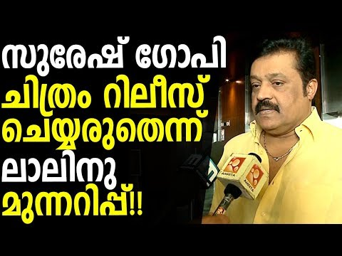 Suresh gopi Blockbuster Movie News -