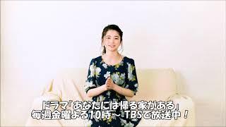ドラマ「あなたには帰る家がある」に出演中の桜田ひよりさんにタレント...