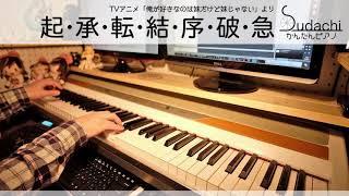 【いもいもED】「起・承・転・結・序・破・急」をちょっと簡単にピアノアレンジして弾いてみました!【純情のアフィリア】