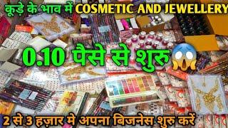 0.10 पैसे से शुरु है😱| Cheapest Cosmetics & Jewellery| Wholesale Market |Sadar Bazar| Delhi-6