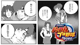 【パワプロ2020】栄冠ナイン、リセマラ無し三年縛りで甲子園優勝を目指すでござる!