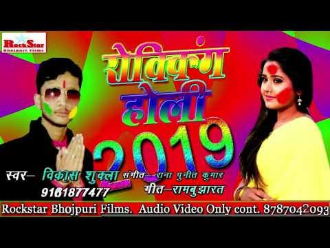 2019 -ka Latest Holi Song   Holi Khelal Jaayi   Superhit Bhojpuri   Vikas Shukla