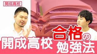 日本屈指の難関校である「開成高校」。その合格者たちは一体どのような...