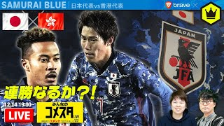 🇯🇵日本代表 vs 香港代表🇭🇰|E-1選手権2019|#みんなのコメスタ 2019.12.14