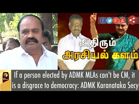 If a person elected by ADMK MLAs can't be CM, it is a disgrace to democracy: ADMK Karanataka Secy