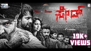 SEDU Kannada Movie Official Trailer   Vijay Karthik, Sulaksha   L N Shastry   Ripan Kuamar Gupta