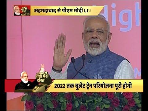 "FULL SPEECH: PM Modi thanks ""Param Mitra"" Shinzo Abe, says Bullet Train is step towards New India"
