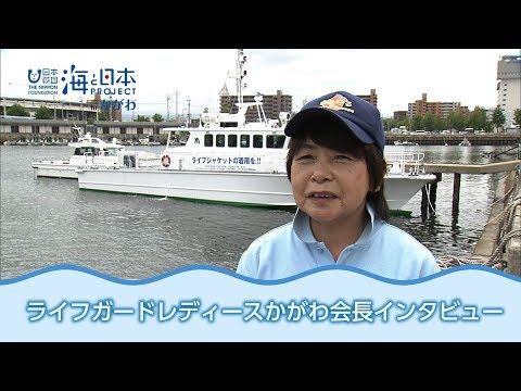 ライフガードレディースかがわ会長石原千代子さん 日本財団 海と日本PROJECT in かがわ 2018 #33