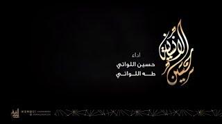حسين الإنسانية | حسين اللواتي و طه اللواتي | محرم 1439 - 2017
