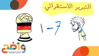 رياضيات أول ثانوي الفصل الدراسي الأول ١ ١ التبرير الاستقرائي Youtube