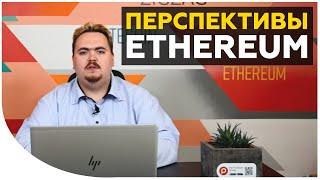 Эфириум сегодня: обзор и перспективы в 2019-2020. Что дают хардфорки и сохранит ли Ethereum позиции?