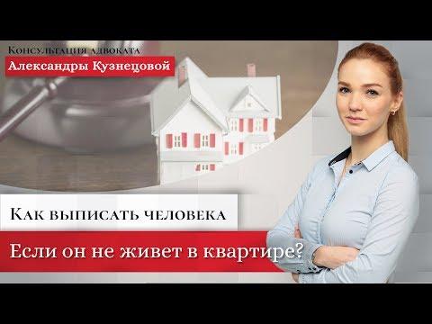 Как выписать из квартиры (снять с регистрационного учета) человека, который там не проживает?