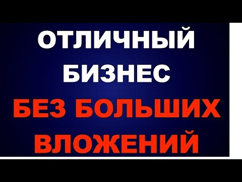 *Прибыльный бизнес 2019!