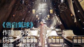 《告白氣球》- 周杰伦 高清歌词版!!【1080 HD】