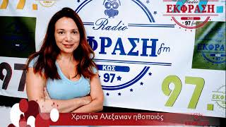 31-7-2019 Αλεξανιάν Χριστίνα Ηθοποιός Εκφραση97