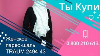 Голубое женское шаль-парео Traum с цветочным рисунком купить в Украине. Обзор