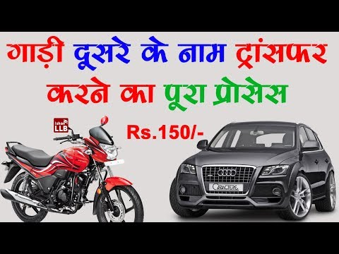 How to Transfer Ownership of Vehicle | Full Process in Hindi