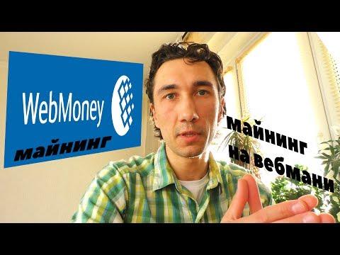 Майнинг для начинающих на кошелек WEBMONEY WMX.