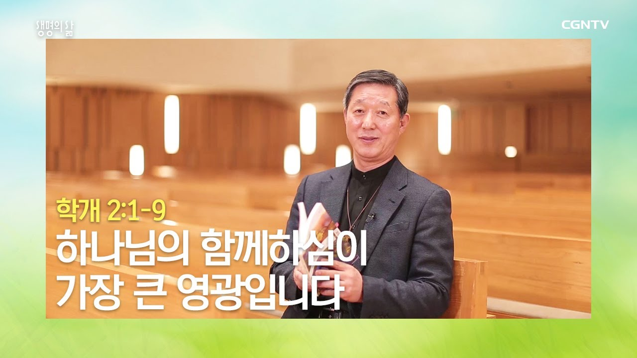[생명의 삶 큐티] 20200320 하나님의 함께하심이 가장 큰 영광입니다 (학개 2:1~9) @ 서정오 목사