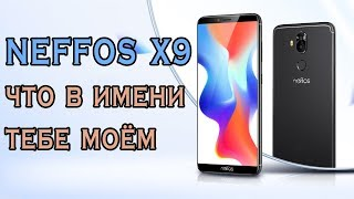 neffos X9 - конкурент Huawei и Xiaomi? Или нет?