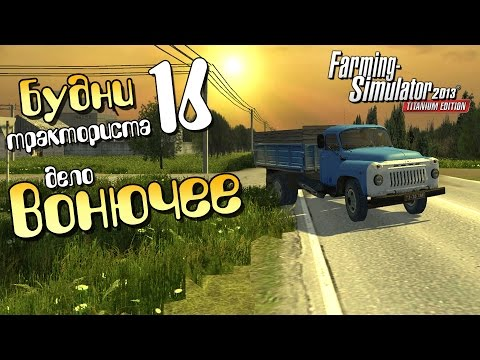 Вонючее дело - 16ч Farming Simulator 2013