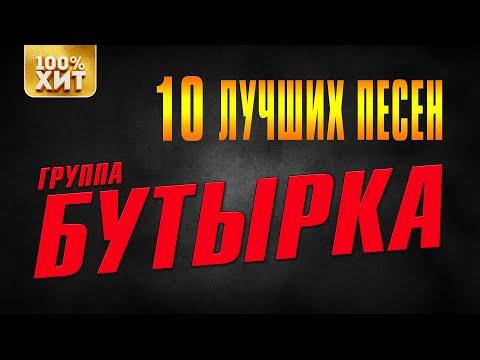 Группа Бутырка - 10 лучших песен | Русский шансон