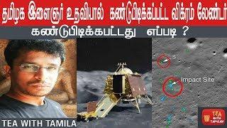 How NASA Find Chandrayaan 2 Vikaram Lander ? who is shanmuga subramaniyamTea with Tamilan