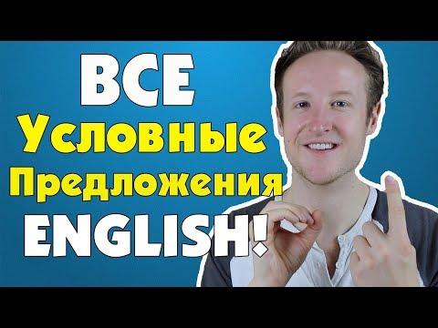 Разберись Все Условные Предложения Английского Языка! | Часть 1