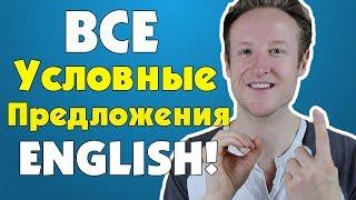 Разберись Все Условные Предложения Английского Языка  Часть 1