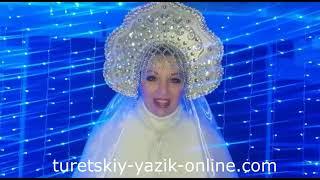 Отзыв Елены Петренко, Донецк о занятиях турецкого языка в онлайн группе
