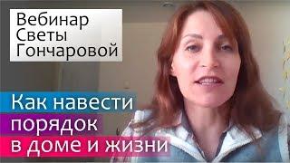 Как навести порядок в доме и жизни: вебинар Светы Гончаровой