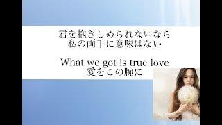 【歌詞付】Just You and I 安室奈美恵 cover by hoshieri