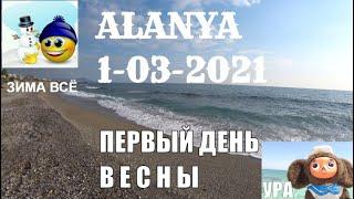 ALANYA Погода и море в первый весенний день Алания Турция 2021