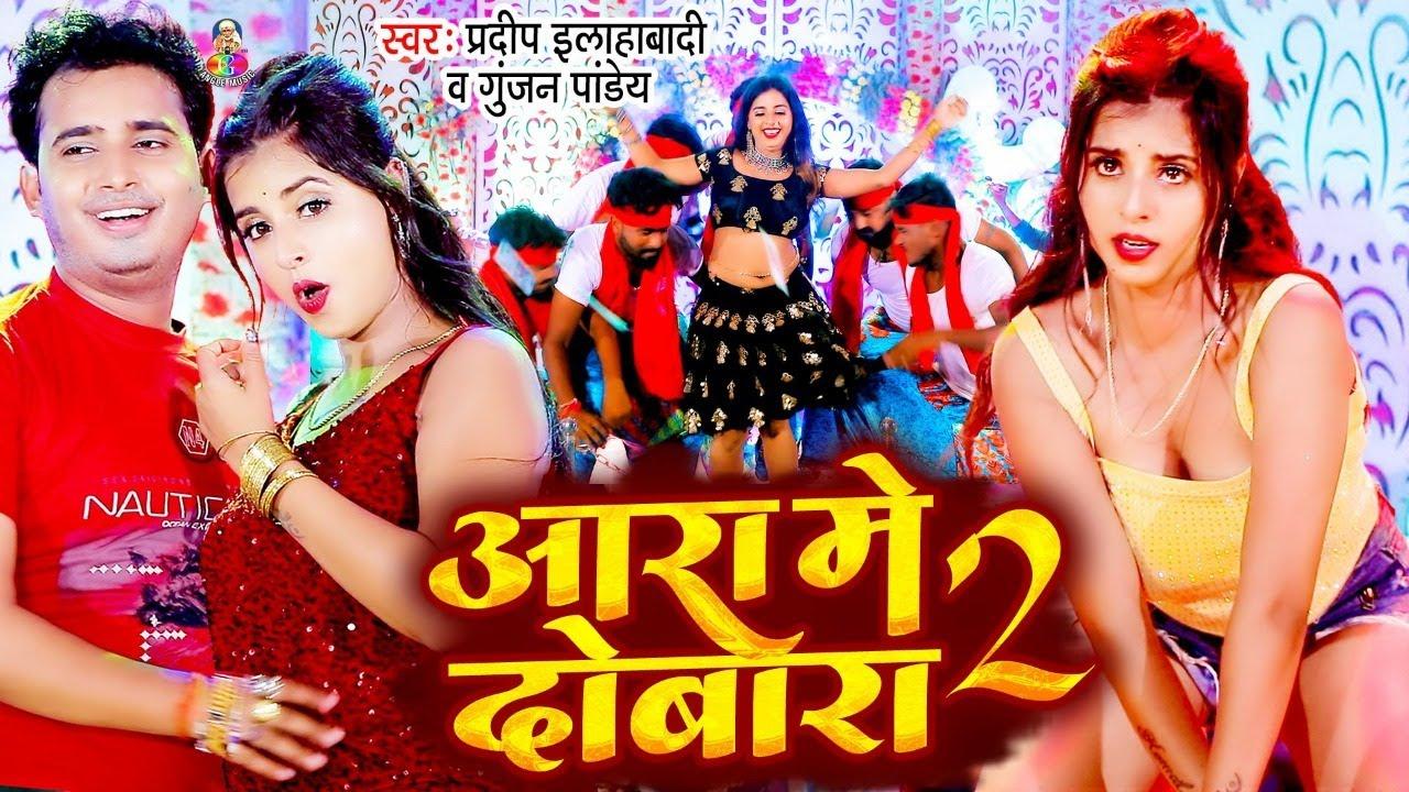 #Video | आरा में दोबारा 2 | #Pradeep Allahabadi | Aara Me Dobara 2 | #Gunjan Panday | New Song 2021
