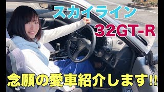 【BNR32GT-R】憧れていた車!まゆりの愛車紹介【スカイライン】