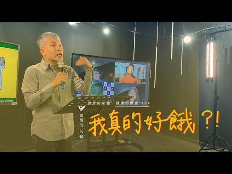 周巽光 Ewen Chow|健康的身體 健康的教會(二)我真的好餓?!