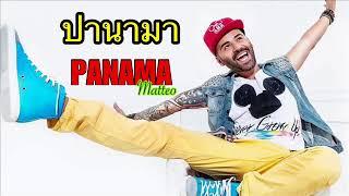 Matteo - Panama (Rysen Bounce Mix)