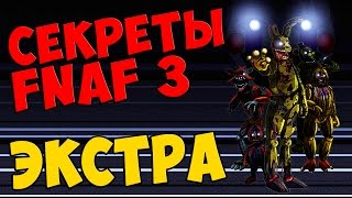 Five Nights At Freddy s 3 ЭКСТРА