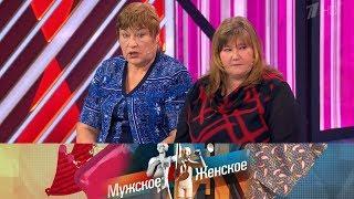 Пожалейте меня. Мужское / Женское. Выпуск от 05.02.2019