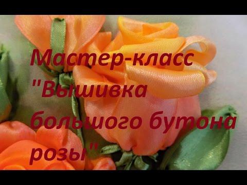 Мастер-класс Вышивка большого бутона розы. Разживалова Наталья