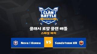 클래시 로얄 클랜 배틀 스페셜 매치 - Nova | Korea vs Sandstorm KR