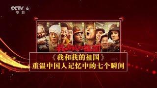 庆祝新中国成立70周年 电影频道首播优秀国产影片推介晚会【中国电影报道 | 20190928】