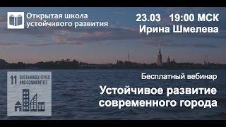 видео ЛАНДШАФТНЫЙ ДИЗАЙН И УСТОЙЧИВОСТЬ ГОРОДСКОЙ СРЕДЫ