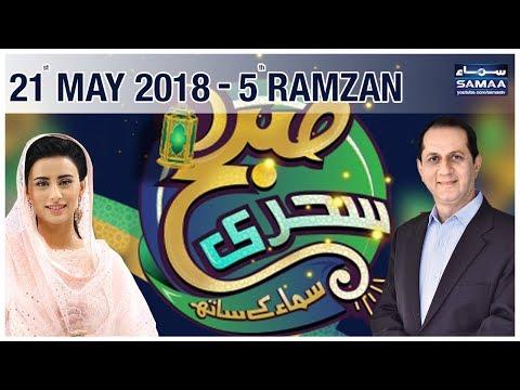 5th Sehri | Subah Sehri Samaa Kay Saath | SAMAA TV | 21 May 2018